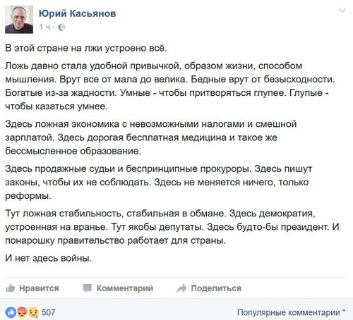Касьян_Украина.jpg