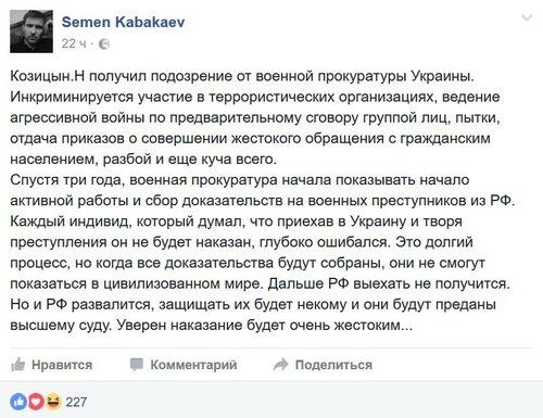 Кабакаев_Козицын.jpg