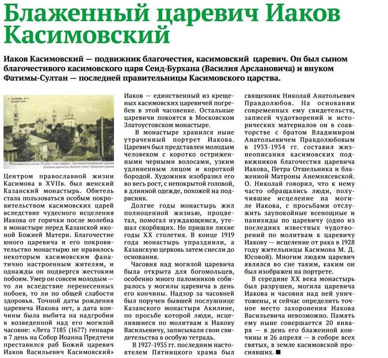 Иаков_Касимовский.jpg