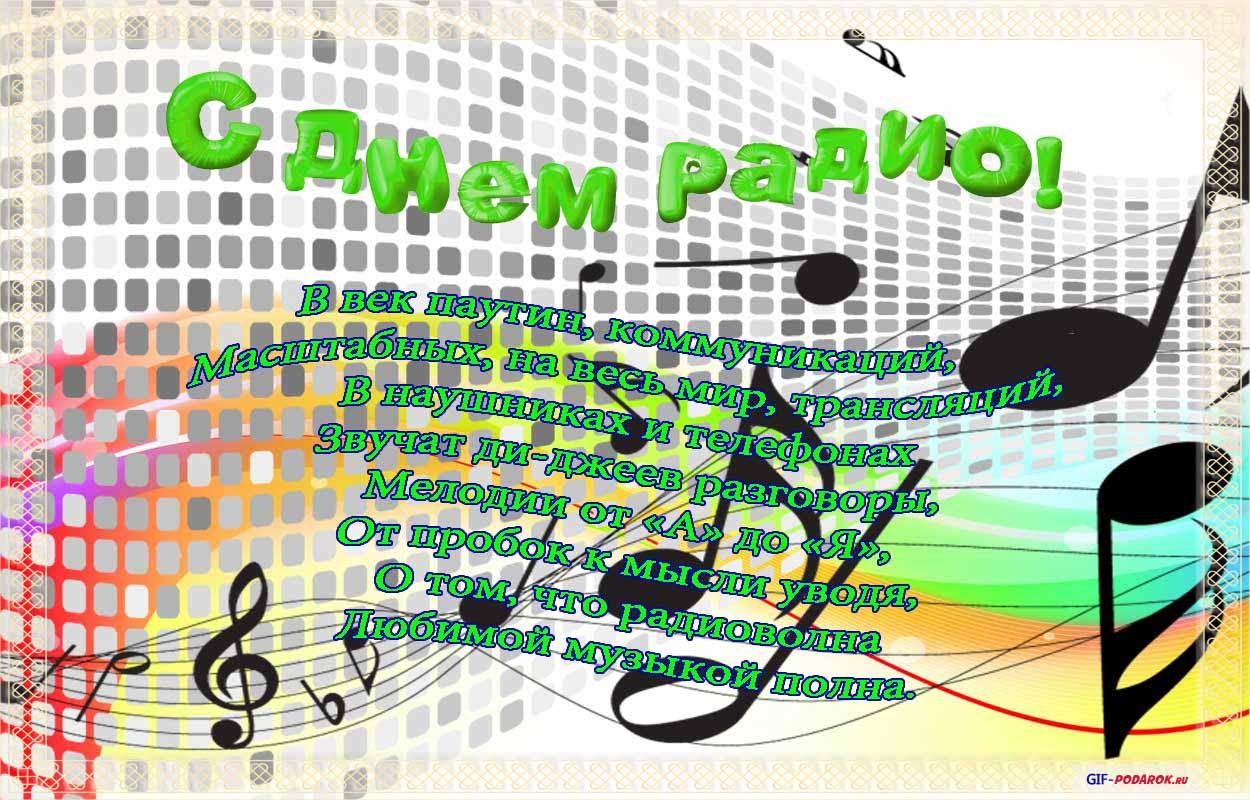 Открытки день радио и связи. Поздравляю открытки фото рисунки картинки поздравления