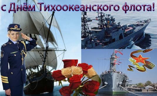 День Тихоокеанского ВМФ