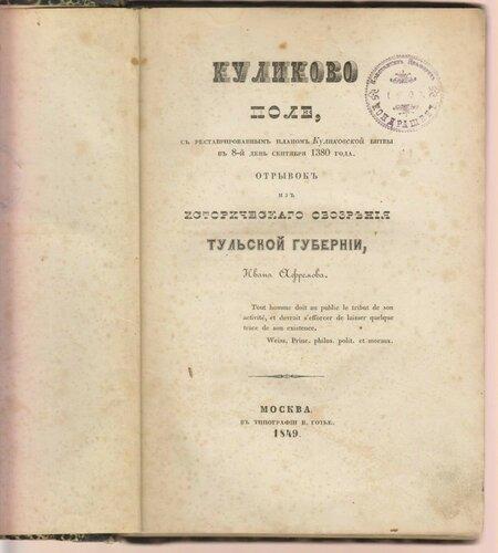 И.Ф. Афремов «Куликово поле, с реставрированным планом Куликовской битвы.jpg