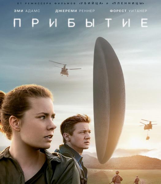 Прибытие / Arrival (2016/DVDScr)