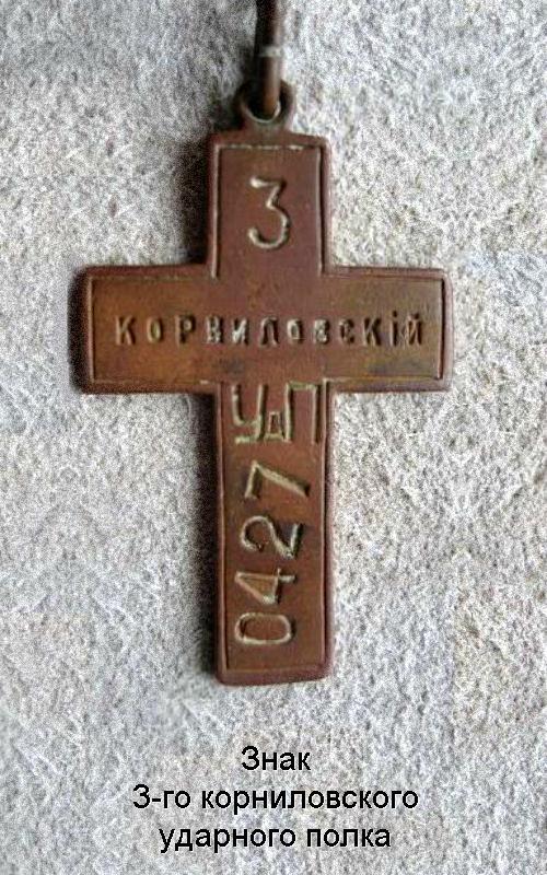 Знак 3-го корниловского ударного полка
