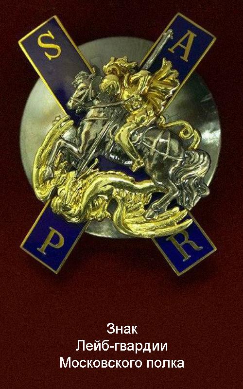 Знак Лейб-гвардии Московского полка