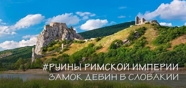Замок Девин в Брастиславе