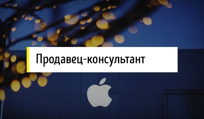 10самых каверзных вопросов, которые Apple задает насобеседовании (20 фото)