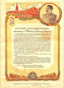 1946 г. Благодарность Военному железнодорожнику