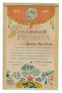 1950 г. Почётная грамота.