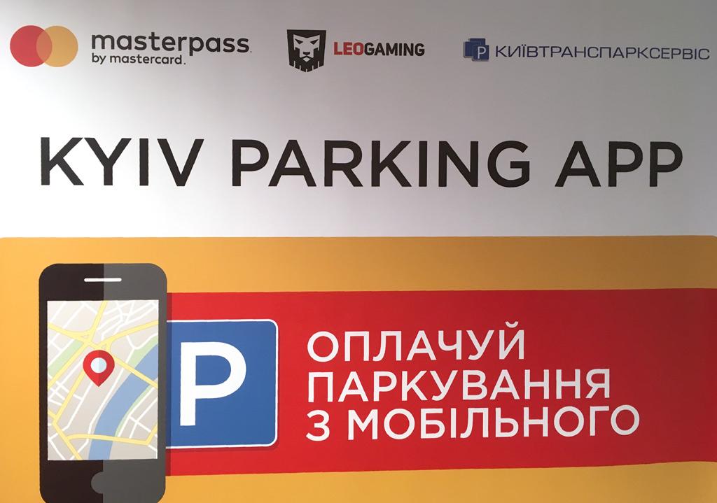 Оплачивать парковку вКиеве сейчас можно через приложение Kyiv Parking App
