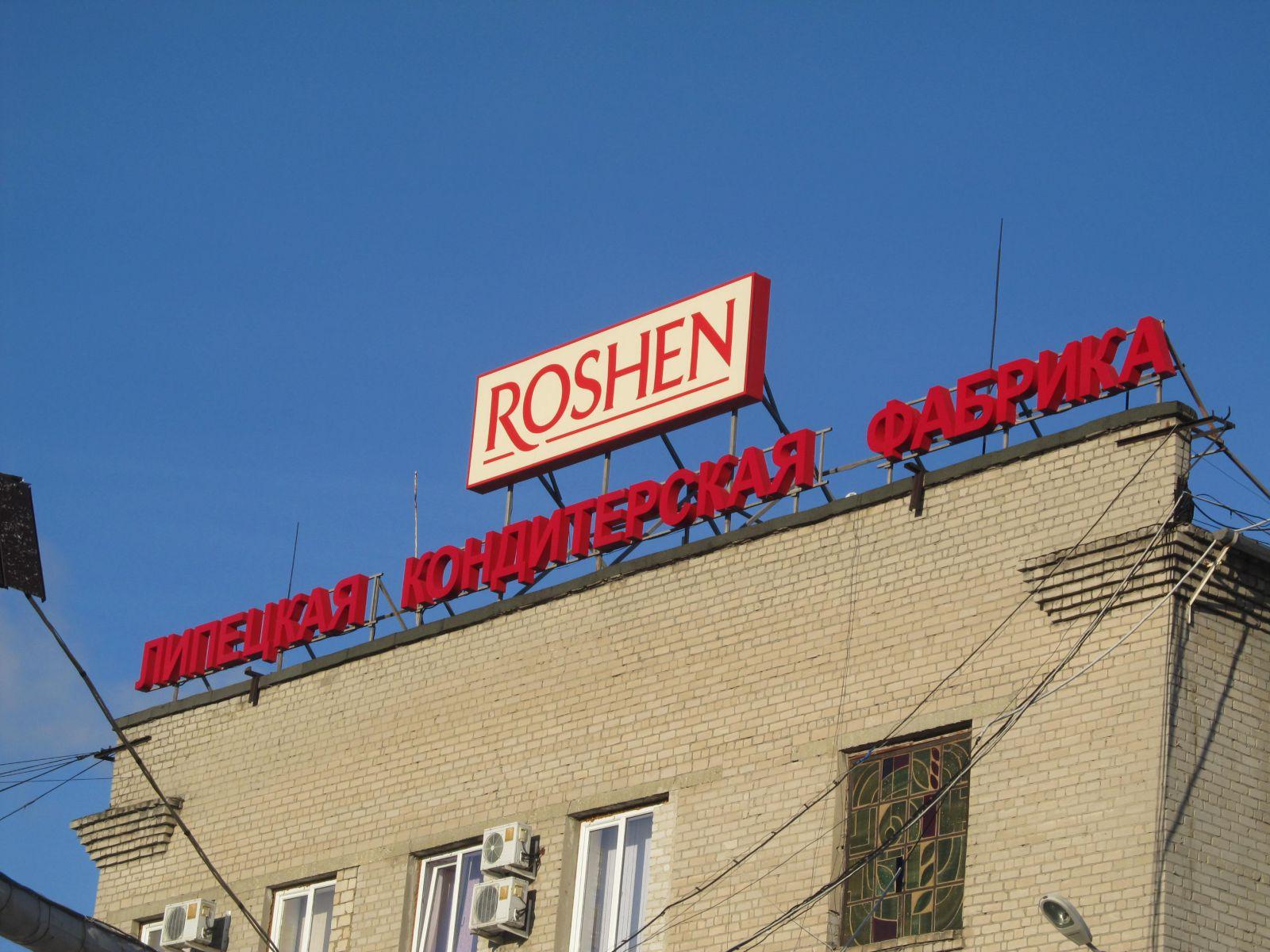 ВЛипецке проинформировали, когда Roshen всех уволит