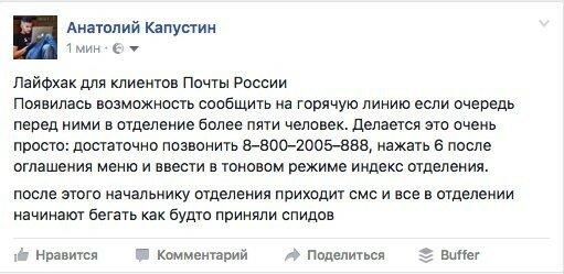 Лайфхак для клиентов Почты России
