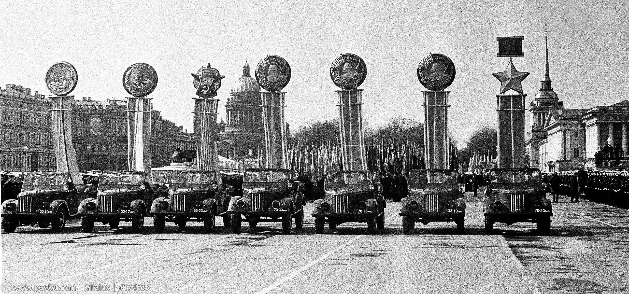1970 Первомай. Награды города-героя Ленинграда.jpg