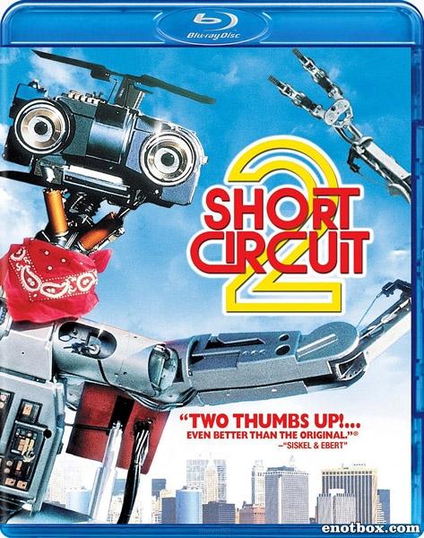 Короткое замыкание2 / Short Circuit2 (1988/BDRip/HDRip)