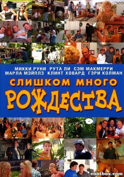 Слишком много Рождества / A Christmas Too Many (2007/DVDRip)