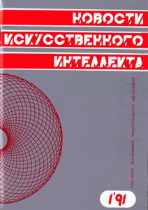Журнал: Новости искусственного интеллекта (ИИ) 0_1ad811_59cec65c_orig