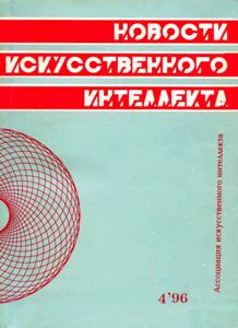 Журнал: Новости искусственного интеллекта (ИИ) 0_1ad81d_2ec2c55b_orig