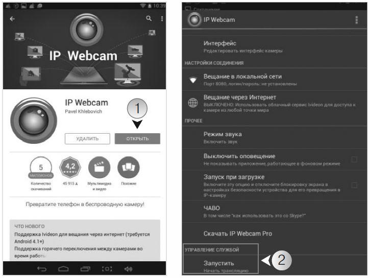Загрузите приложение из магазина Google Play Market
