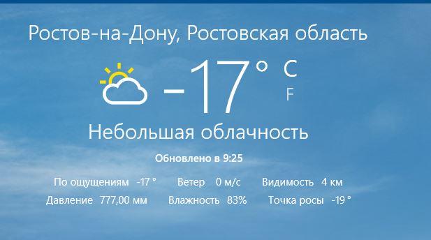 погода 17.12.JPG