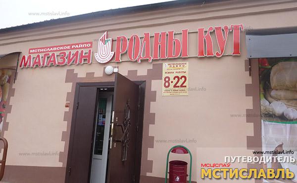 """Продуктовый магазин """"Родны Кут"""""""