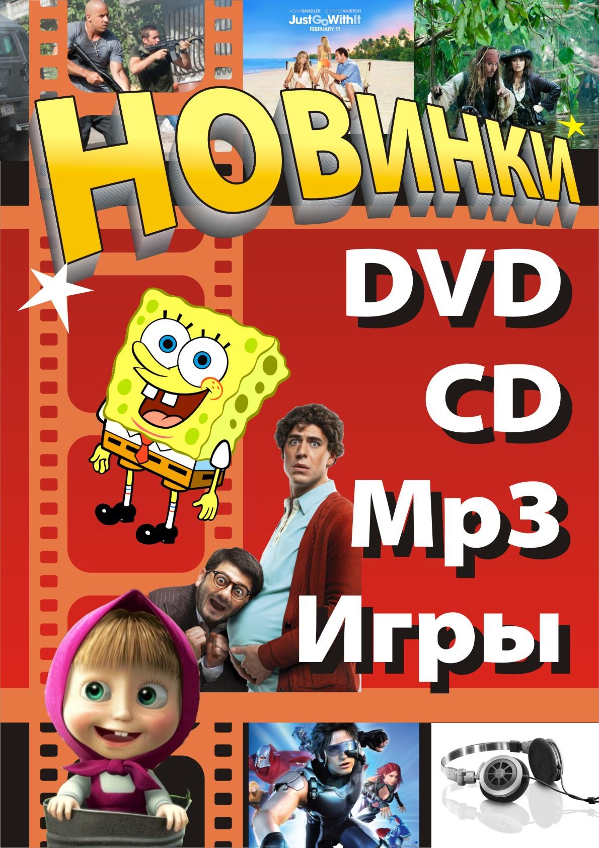 Дизайн плаката торговой точки по продаже компакт-дисков