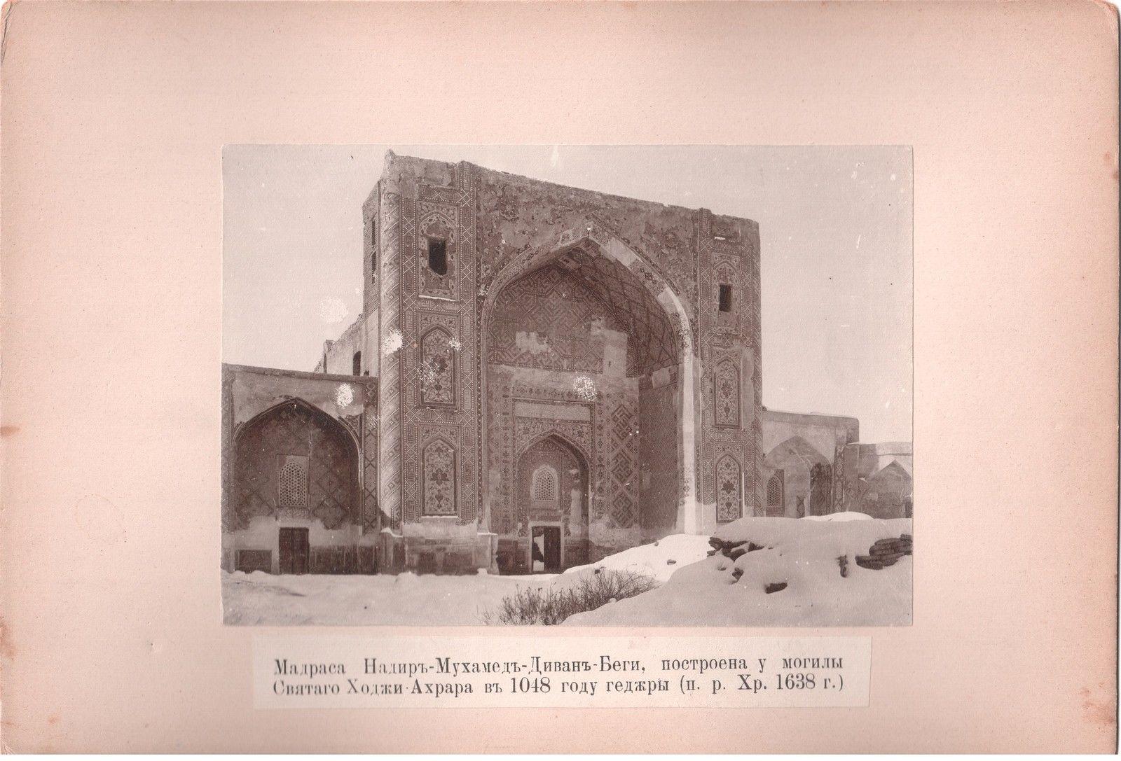 Медресе Надир-Мухамед-Диван-Беги