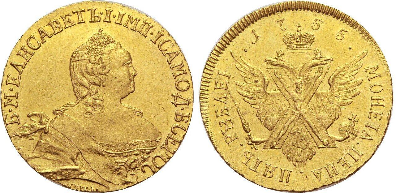 1755. 5 рублей. Елизавета