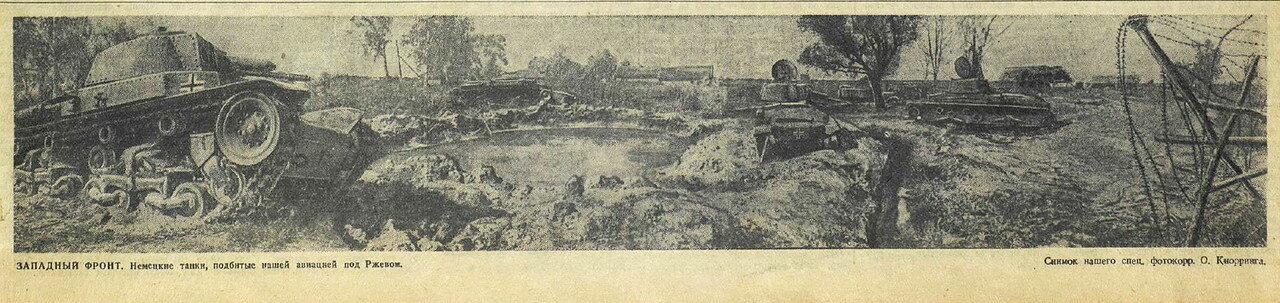 «Красная звезда», 28 августа 1942 года