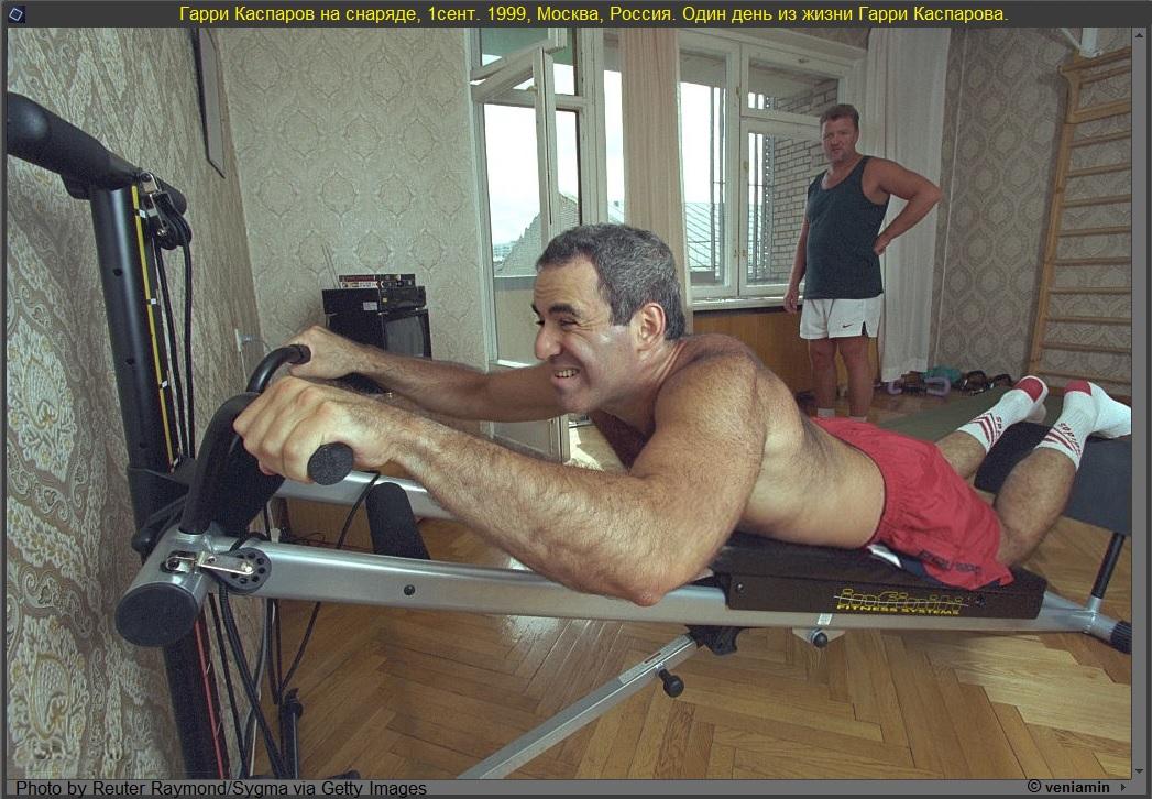 Гарри Каспаров 1 сентября 1999 на снаряде, Москва, рамка