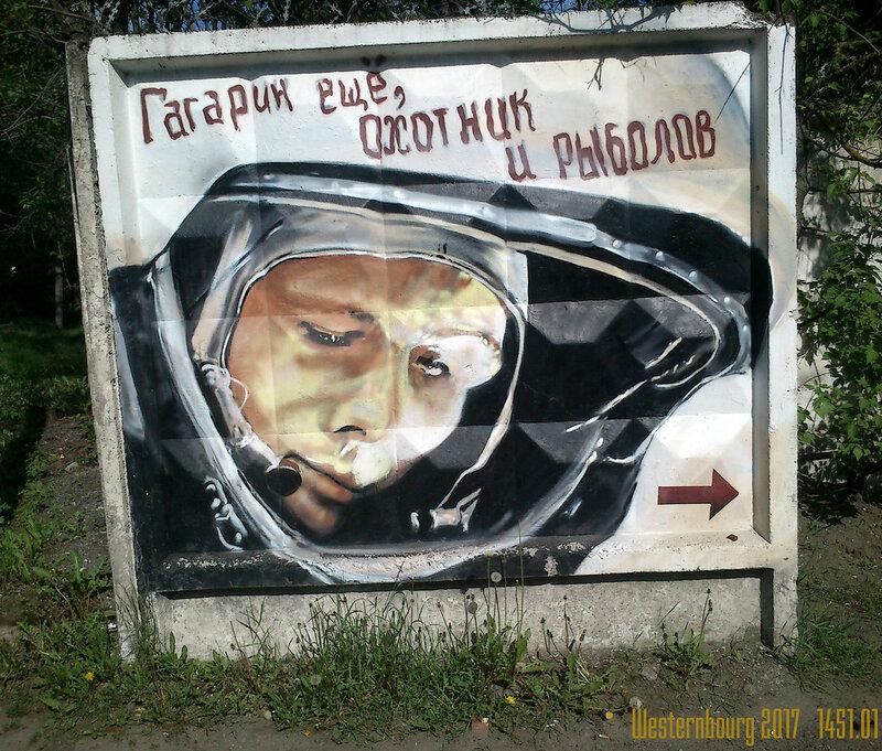 1451.01 Гагарин. 11 июня 2017