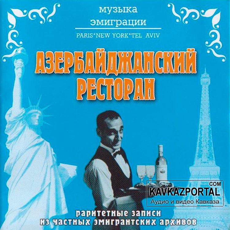 Новые азербайджанские песни mp3 скачать бесплатно