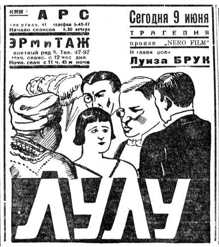 Артефакты истории. Хроника московской жизни. 1930-е. 9 июня