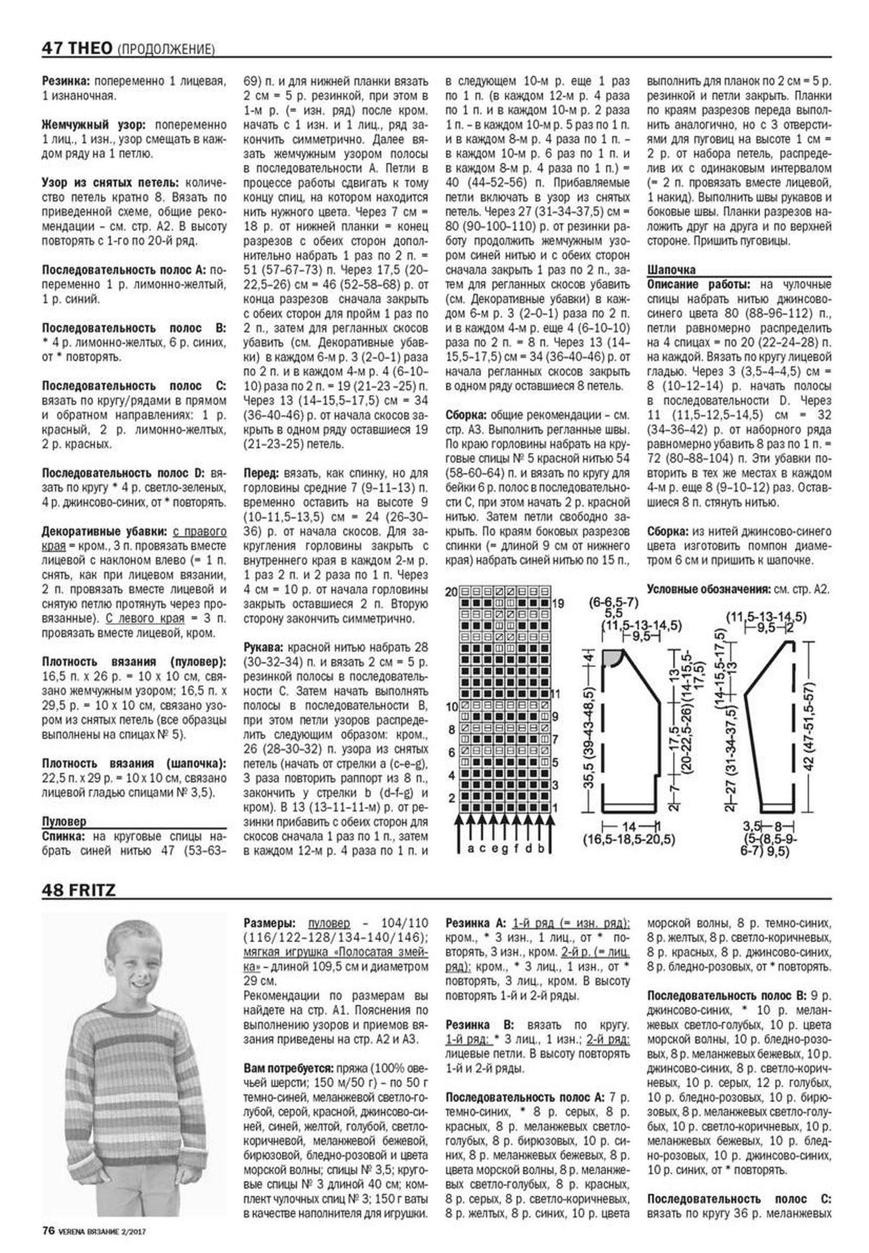 Журнал верена вязание спицами 2 2018 со схемами 41
