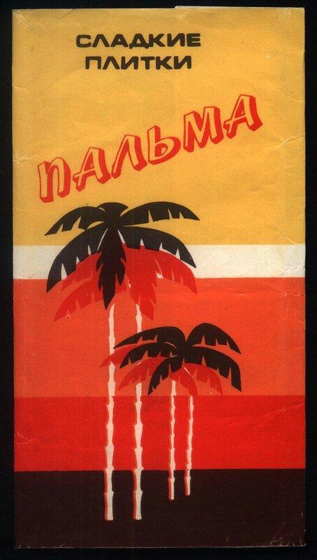 Пальма из Кишинёва