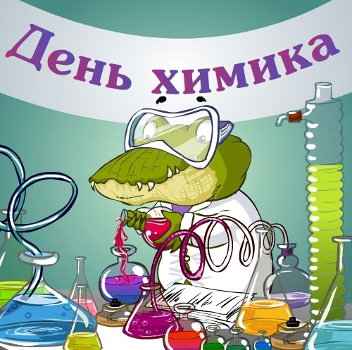 День Химика! опыты в лаборатории! Поздравляем!