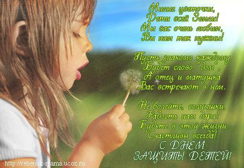 С днем защиты детей! Стихи к празднику открытки фото рисунки картинки поздравления