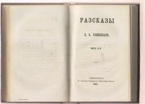Н.В. Успенский. «Рассказы» в 3 частях. Часть 2-я. Титульный лист.jpg