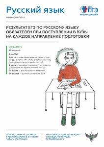Russkiy_yazyk-2018.jpg