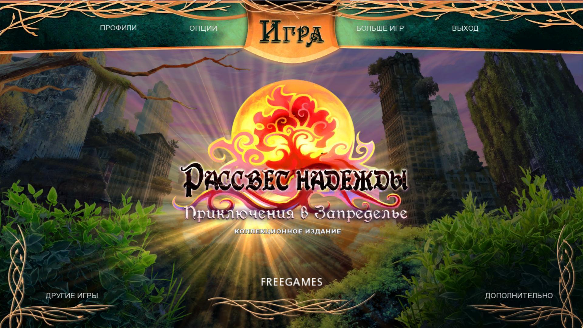 Рассвет надежды: Приключения в Запределье. Коллекционное издание | Dawn of Hope: Skyline Adventure CE (Rus)