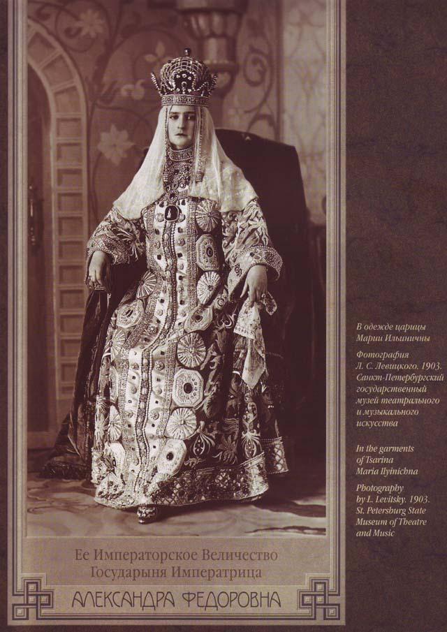 Императрица Александра Федоровна была одета как царица Мария Ильинична Милославская.