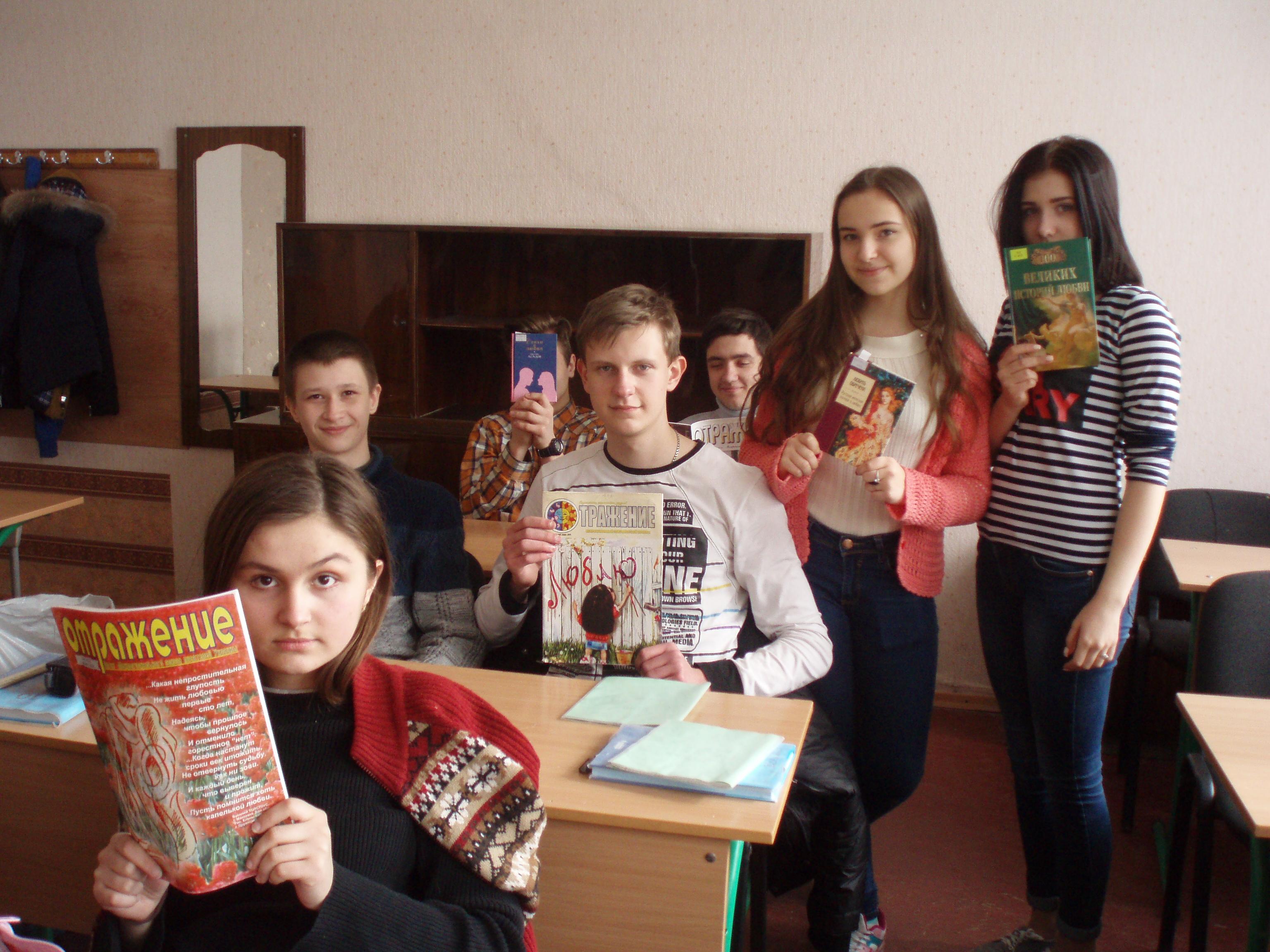 день святого валентина, донецкая республиканкая библиотека для детей, отдел обслуживания учащихся 5-9 классов, занятия с детьми