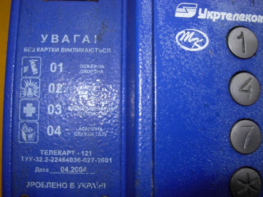Cтаксофонов нафиксированные номера повсей Украине можно будет звонить бесплатно