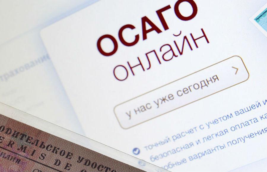 В Российской Федерации стартовали обязательные продажи электронных полисов ОСАГО