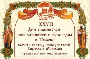 Дни славянской письменности и культуры в Томске