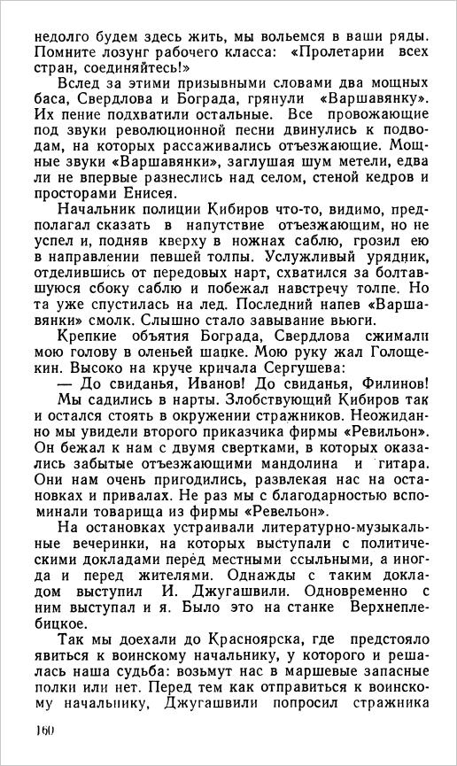 Иванов Б.И. Воспоминания рабочего большевика-1972-С160