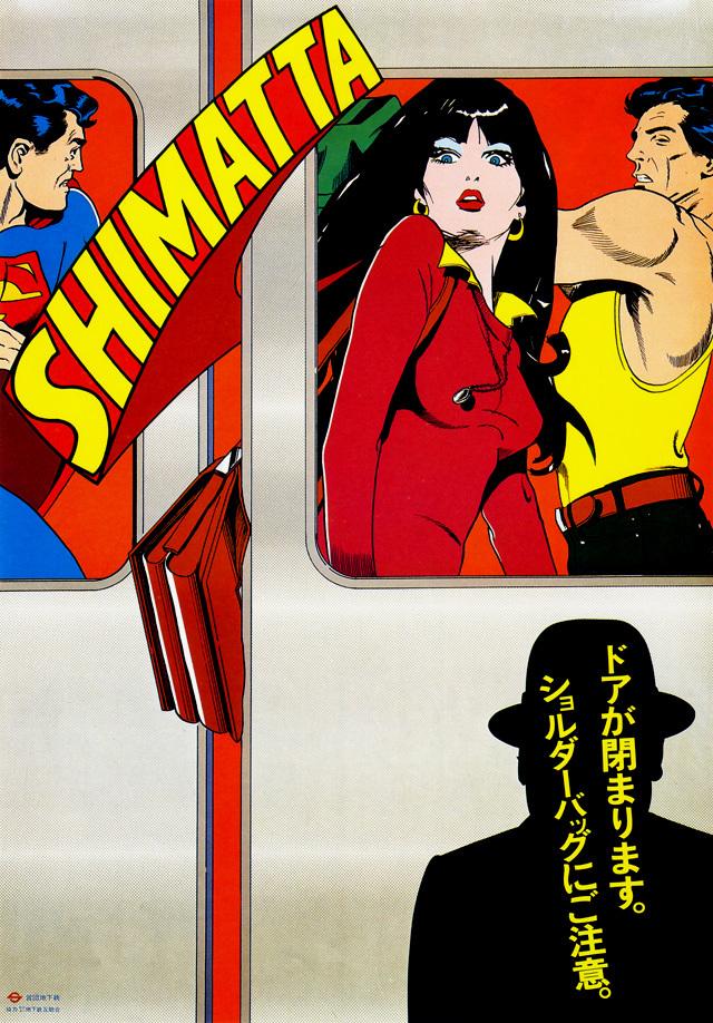 Beautiful Posters in Tokyo Subway