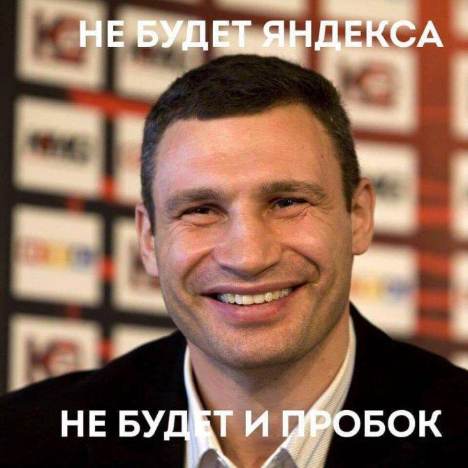 Не будет Яндекса, не будет и пробок