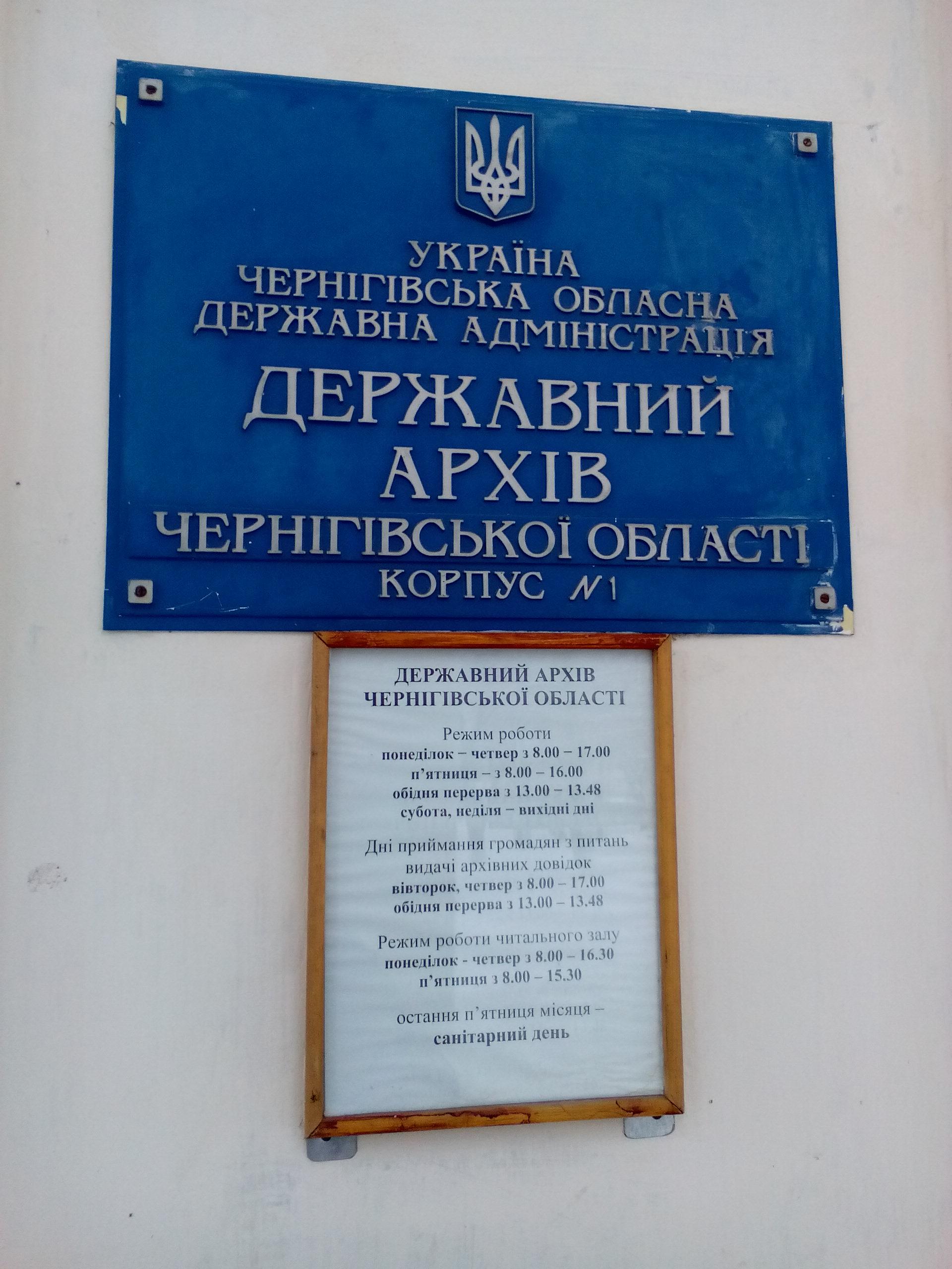 Черниговский архив Украины.