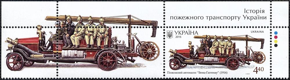 Украина пожарки 1.jpg