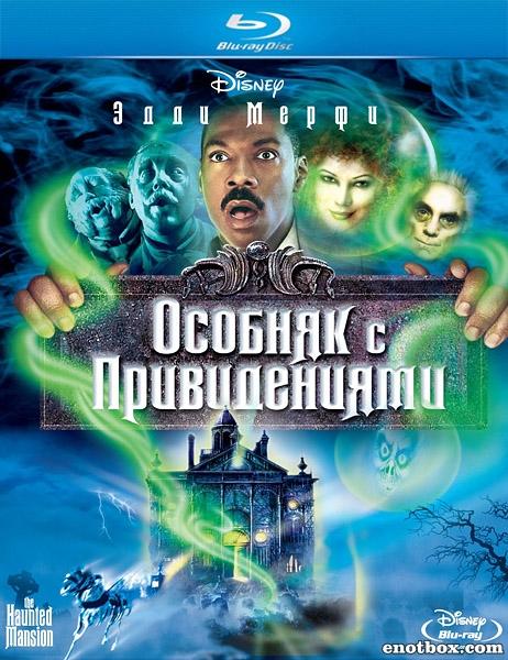 Особняк с привидениями / Дом с приколами / Haunted Mansion (2003/BDRip/HDRip)